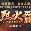 烈火英雄|华语影史最大火灾场面全美8/9上映,献给当代最可爱的人