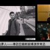 年少有为的追梦人——专访亚裔新锐导演李育丞
