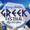 Long Beach Greek Festival 希腊文化祭典 (8/31-9/2)