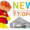 面包超人翻新再升级!全新「面包超人主题博物馆」日本横滨登场