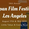Japan Film Festival Los Angeles 洛杉磯日本電影節 (8/17-18)