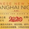 Queen Mary Shanghai Nights 上海之夜庆新年! (1/25)