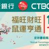 福旺財旺 鼠運亨通 CTBC中國信託銀行