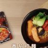 李锦记美味厨房 : 番茄拉面+番茄米线汤