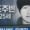 南韓「N號房」事件主謀博士竟是資優生!媒體怒公布全名長相