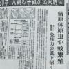 神預言?他翻開日本30年前舊報紙 驚見2020疫情爆發