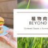 【季节限定】Beyond Meat 夏季限定 Cookout Classic 开箱   同场加映『烤肉大礼包』