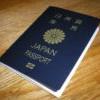 2020全球最强护照出炉:日本蝉联第一  美国第7名