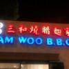 """华人餐馆""""三和""""老板七年逃税漏税伏法 将赔偿近三百万美金 面临至少三年监禁"""