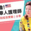 超大膽!美國華人護理師接受新冠疫苗實驗分享!