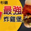 【影 / Funlicius 】寻找洛杉矶最强炸鸡堡!Rojo's Hot Chicken 墨西哥口味的辣鸡堡!符合华人胃口吗?