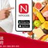 NTFOODS網購 App 網紅零食應有盡有 生猛海鮮一網打盡