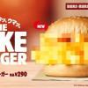 这不是汉堡!日本汉堡王推「FAKE BUGER」 神秘夹心居然是这个