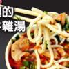 墨西哥牛肚拉麵湯 Don Chon Menudo 味道好喝嗎?到底值不值?| 哇靠 Funlicius