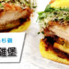 【 影 / Funlicius 】尋找洛杉磯最強炸雞堡!Pikunico 日式黃金炸雞堡 in Row DTLA!炸雞搭上味噌蜂蜜醬好吃嗎??