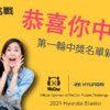 Hyundai Elantra 拼圖大挑戰第一輪中獎名單