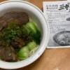 台灣牛肉麵館  在布魯克林就能吃到的正宗家鄉味