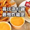 【 影 / Funlicius】韓流來襲!Holdaak 辣雞堡,讓人瘋狂愛上的味道?!