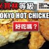 【 影 / Funlicius】米其林等級也能踩雷?! Tokyo Hot Chicken 日式炸雞堡是有多難吃?!
