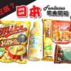 【 影 / Funlicius】WOWBOX開箱!40多美金的日本零食訂閱盒,裡面有哪些厲害的限定款零食?!