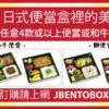 日本進口 A5 和牛!冠軍越光米… 餐廳級精品日式料理可以居家隨時享用~全美首發 JBentoBox 日式高檔冷凍便當 直送到家