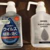 日公司推換裝洗手液 一撕即「變身」網友大讚