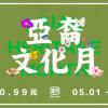 亞裔文化月,五月奇藝薈!愛奇藝北美線上專題觀影活動來啦 (5/1-5/31)