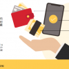 富國銀行 Active CashSM Card 調查:疫情大掃除!疫情驅使人們清理衣櫃、社交媒體好友以及獎勵複雜的信用卡…