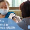 NAPCA 宣布将与洛杉矶县公共卫生部门合作,提供洛杉矶县居民居家 COVID-19 疫苗接种的服务