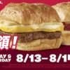 Friday 13th 擺脫黴運!Wendy's 免費早餐別錯過(8/13-8/14)