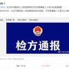 吳亦凡涉強姦罪被批准逮捕 當紅明星恐淪階下囚