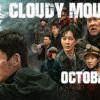 生死救援! 華語劇情災難片《峰爆》 Cloudy Mountain 即將在北美上映 (10/22 上映)