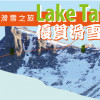 Lake Tahoe 太浩湖滑雪之旅-優質滑雪場推薦 (上集)