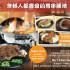 第一烤場-No.1 Charcoal BBQ