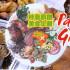 [哇靠!美食企划] 巴西道地必尝料理- Pampas Grill