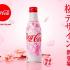 尖叫聲 ~限定版可口可樂櫻花汽水罐,2018再度回歸!