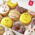 复活节限定!Krispy Kreme新推兔子造型甜甜圈萌翻天~