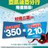 CTBC中國信託銀行Arcadia旗艦分行  隆重開幕