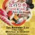 一票吃到饱!Sushi & Sake Festival 食の祭典 (11/3)
