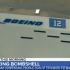 復飛無期 波音擬停產737 MAX