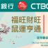 福旺财旺 鼠运亨通 CTBC中国信托银行
