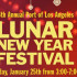6th Annual Port of Los Angeles Lunar New Year Festival 洛杉磯水濱農曆新年嘉年華會 (1/25)