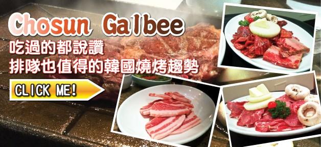chosun-galbee