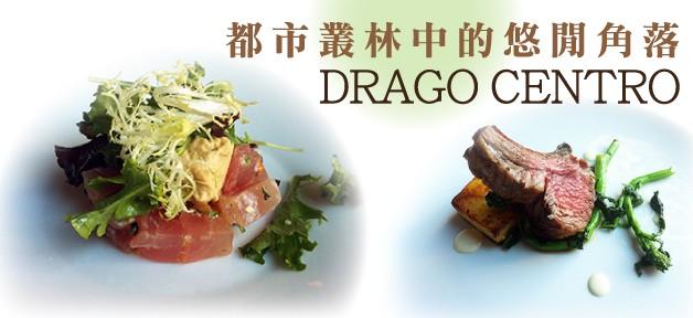 Drago Centro feature