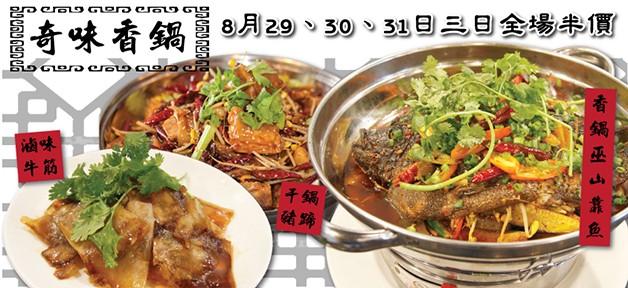 奇味香鍋 QiWei Kitchen - 麻辣香鍋