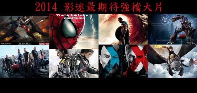 2014 movie feature