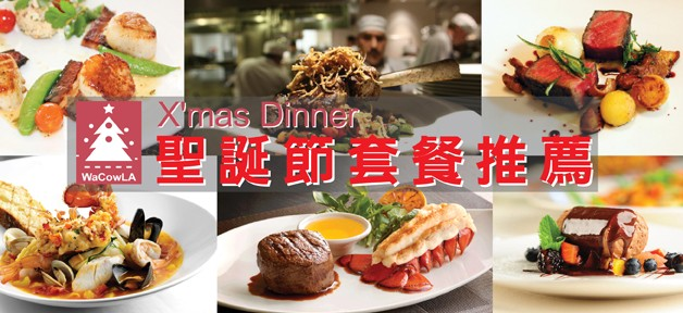 christmas_dinner_guide_2013_feature