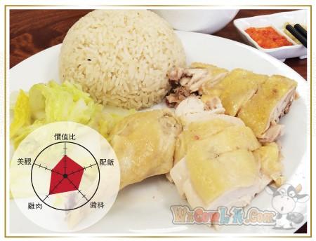 海南雞飯王 Hainan Chicken Restaurant
