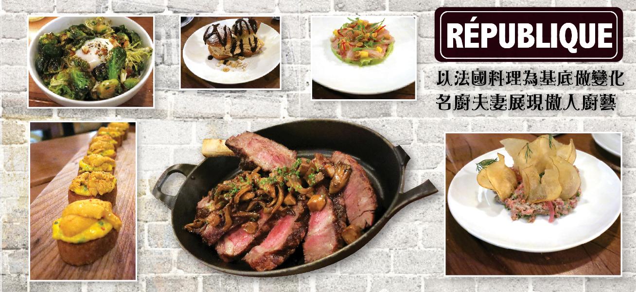 République 以法國料理為基底做變化 名廚夫妻展現傲人廚藝