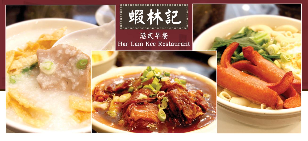 蝦林記 Har Lam Kee 令食客們翹首以盼的港式早餐